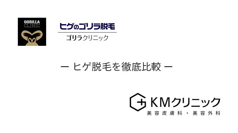 【比較】ゴリラクリニックとKMクリニック(新宿・銀座)のヒゲ脱毛