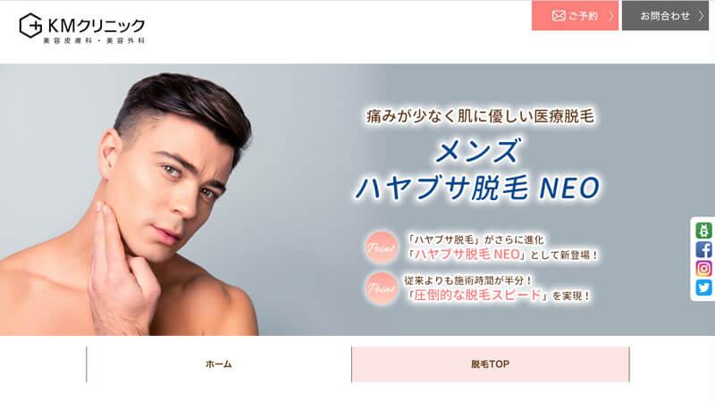 KMクリニック公式サイト(メンズ脱毛)